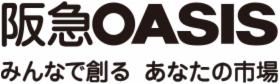 阪急オアシス 福島玉川店の画像・写真