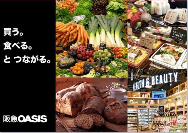 阪急オアシス 神戸三宮店の画像・写真